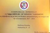 Τιμητική διάκριση για το τμήμα Ναυπάκτου στο συνέδριο ΑHEPA Ελλάδος