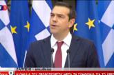 Με κόκκκινη γραβάτα ο Τσίπρας για το χρέος-Δείτε Live