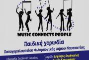 Μουσική εκδήλωση της παιδικής χορωδίας της  Φιλαρμονικής του Δήμου Ναυπακτίας