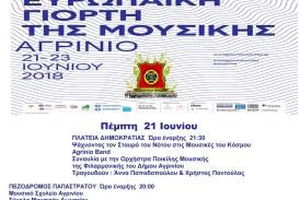 Για 12η συνεχή χρονιά συμμετέχει το Αγρίνιο στην Ευρωπαϊκή Γιορτή της Μουσικής