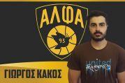 Πρώτη μεταγραφή για την ΑΛΦΑ 93 ο Γιώργος Κάκος