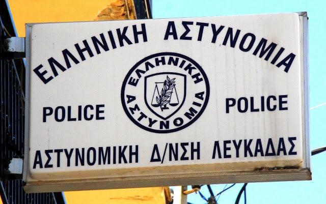 ASTYNOMIA LEYKADA