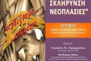 «Πολλαπλή Σκλήρυνση-Νεοπλασίες» θέμα ημερίδας στο Αγρίνιο