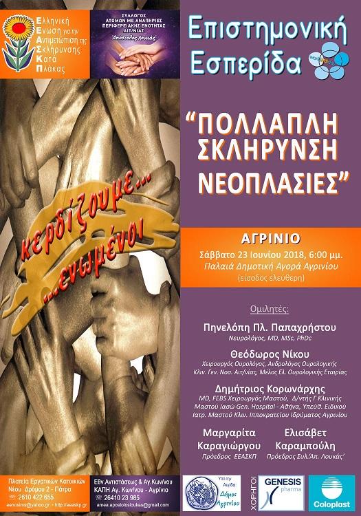 Afisa-Epistimoniki-Ekdilosi-23-06-18-WorldMSDay