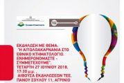 Ημερίδα στο Αγρίνιο: «Η Αιτωλοακαρνανία στο Εθνικό Κτηματολόγιο»