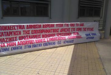 Τα  πανό που ξέμειναν στο νοσοκομείο και το ρεκόρ των ΤΟΕΒ: άσχετα μεταξύ τους αλλά παράδοξα…