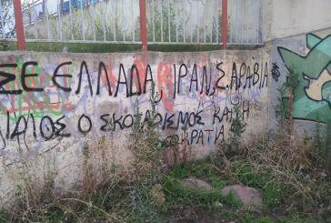 Αγρίνιο: δικογραφία για γκράφιτι στο 16ο Δημοτικό; Τι να πουν κάτι άλλα σχολεία;
