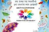 Ευχές στην εκπαιδευτική κοινότητα από το Δίκτυο Στήριξης Μαθητών Αγρινίου