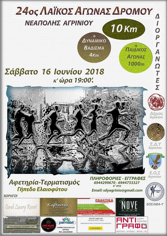 Neapoli2018_1