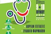 Το Σαββατοκύριακο στην Πάτρα το 3ο Φεστιβάλ Υγείας