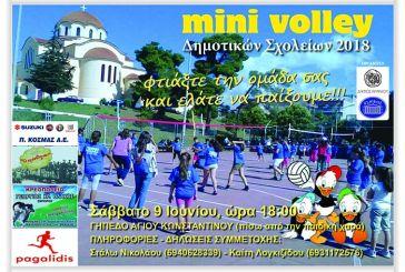 Τουρνουά «mini volley» στον Άγιο Κωνσταντίνο Αγρινίου για μαθητές Δημοτικών Σχολείων