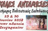 Διήμερες πολιτιστικές εκδηλώσεις σε Αγγελόκαστρο και Ζευγαράκι