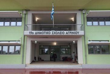 Εισήγηση για νέα ετήσια αναστολή της συγχώνευσης των  9ου και 19ου δημοτικών σχολείων Αγρινίου