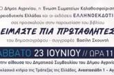 Παρουσιάζεται στο Αγρίνιο το βιβλίο «Είμαστε πια πρωταθλητές» του Β. Σκουντή