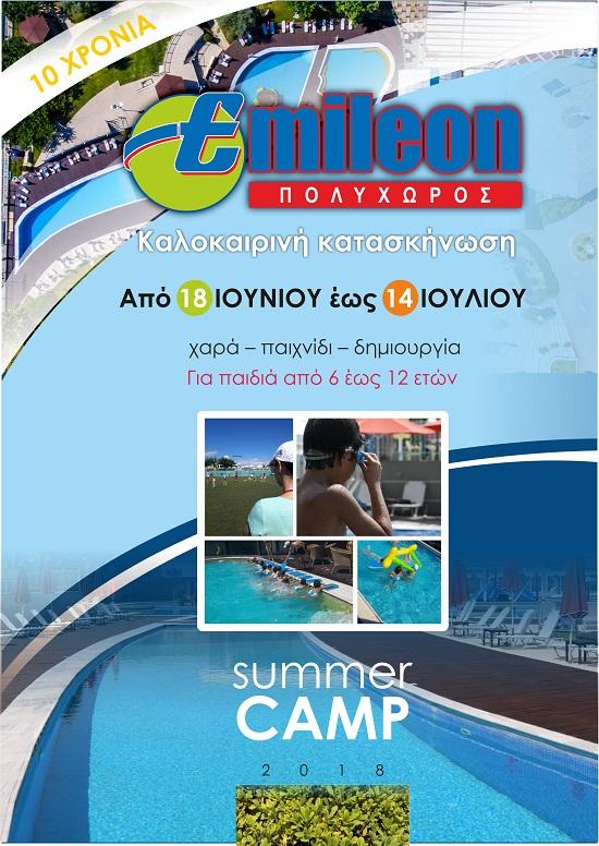 emileom-summer-cump-1