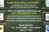 Eγγραφές στο Εσπερινό ΕΠΑΛ Αγρινίου για το Σχ. Έτος 2018-19
