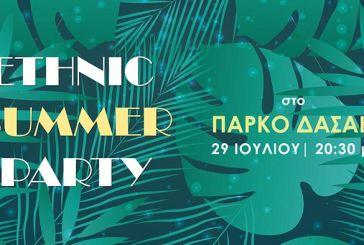 Μεσολόγγι: Ethnic Summer Party στο Πάρκο Δασάκι