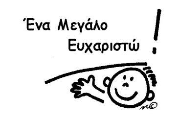 Eυχαριστίες του Συλλόγου Γονέων και Κηδεμόνων του 20ου δημοτικού σχολείου Αγρινίου