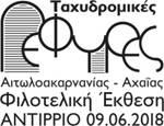 grammatosima-europa-gefyres-2