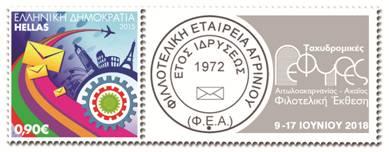 grammatosima-europa-gefyres-3