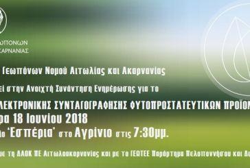 Ενημερωτική συνάντηση στο Αγρίνιο για το σύστημα ηλεκτρονικής συνταγογράφησης των φυτοπροστατευτικών προΐοντων