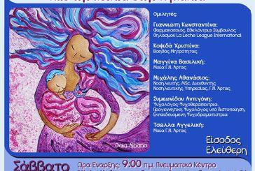 Ημερίδα στην Άρτα για τον θηλασμό και τη μητρότητα