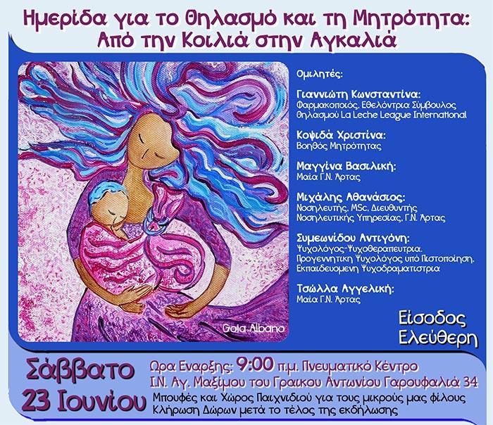 imerida-thilasmos-arta (1)