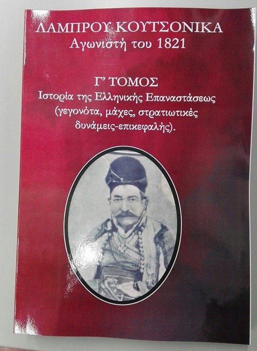 lamproskoutsonikas