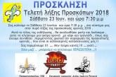 Αύριο Σάββατο η Τελετή Λήξης του 1ου Συστήματος Προσκόπων Αγρινίου