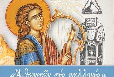 Βυζαντινή μουσική εκδήλωση στο Μεσολόγγι, «Ἀθωνιτῶν τήν καλλονήν»