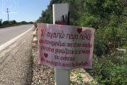 Απίθανο: Ο ανεκπλήρωτος έρωτας  στη… διαδρομή Μενίδι- κόμβος Ιόνιας