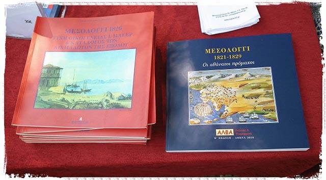 Παρουσιάζεται στην Αθήνα ο κατάλογος των Αγωνιστών των Πολιορκιών και της Εξόδου του Μεσολογγίου