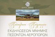 Το πρόγραμμα των εκδηλώσεων μνήμης στο Θέρμο για τους Πεσόντες Αεροπόρους