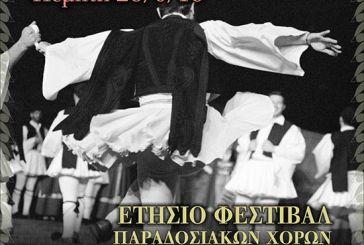 Διήμερο πολιτιστικών εκδηλώσεων στην Πλαγιά του Δήμου Ακτίου – Βόνιτσας