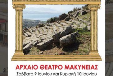 6ο Φεστιβάλ Μαθητικού Θεάτρου  στο αρχαίο θέατρο της Μακύνειας
