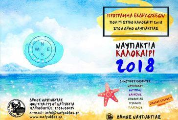 Καλοκαίρι 2018: Το πρόγραμμα των εκδηλώσεων στον Δήμο Ναυπακτίας