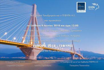 Στη γέφυρα Ρίου – Αντιρρίου θα παρουσιαστούν τα γραμματόσημα «EUROPA 2018 – Γέφυρες»