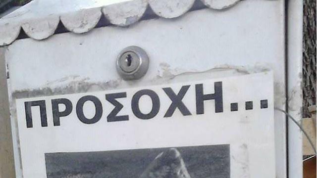prosoxi-dagonei