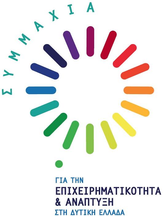 Συνεδριάζει την Παρασκευή η «Συμμαχία για την Επιχειρηματικότητα και Ανάπτυξη στη Δυτική Ελλάδα»