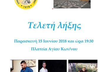 Τελετή λήξης του χορευτικού του Συλλόγου Ποντίων Αιτωλοακαρνανίας