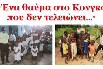«Ένα θαύμα στο Κονγκό που δεν τελειώνει»: Εκδήλωση στον Ι.Ν. Αγ. Κωνσταντίνου και Ελένης Αγρινίου