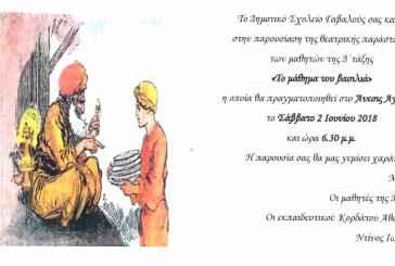 """""""Το μάθημα του βασιλιά"""" στον Άνεσις από το Δημοτικό Σχολείο Γαβαλούς"""