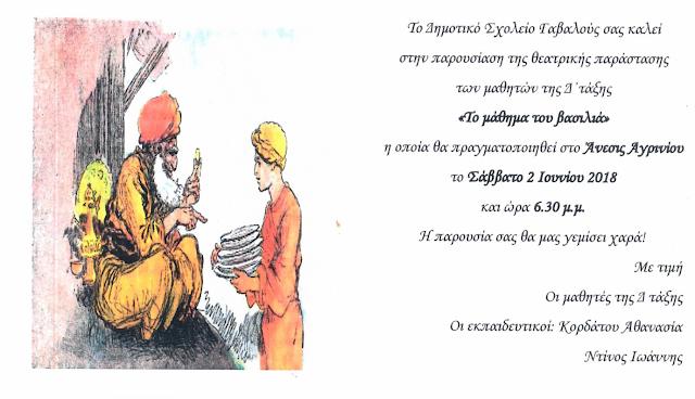 theatriko-gavalou