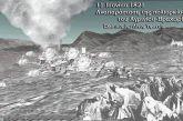 Η απελευθέρωση του Βραχωρίου σύμφωνα με τον απομνημονευματογράφο Λάμπρο Κουτσονίκα