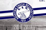 Δήλωσε συμμετοχή στο κύπελλο Ελλάδος η ΑΕΜ