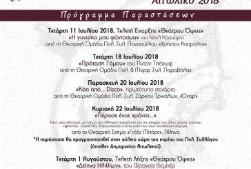 """""""Θεάτρου Όψεις"""" – 7η Συνάντηση Ερασιτεχνικών Θεατρικών Ομάδων στο Αιτωλικό"""