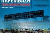 Η Πρωτοβουλία Πολιτών Λιμνοθάλλαζα καλεί σε κινητοποίηση ενάντια στις μονάδες Βιορευστών