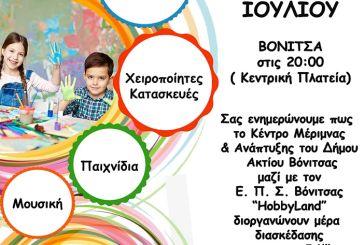 """""""Ημέρα Παιδιού και Χαράς"""" στη Βόνιτσα"""