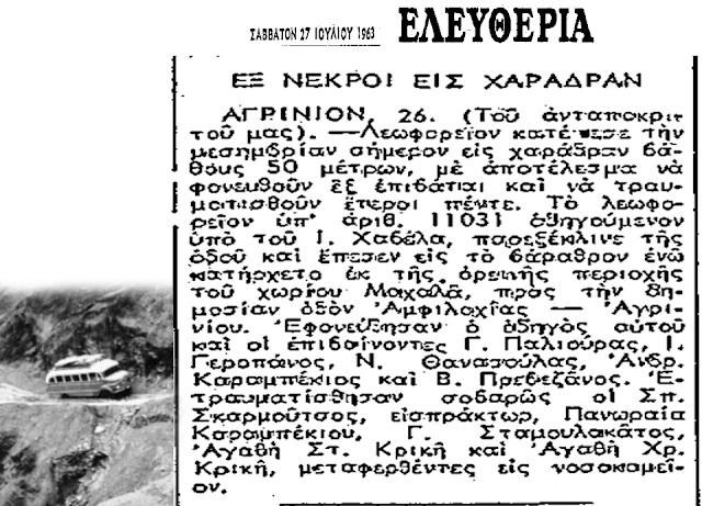 ΦΥΤΕΙΕΣ ΔΥΣΤΥΧΗΜΑ 1963