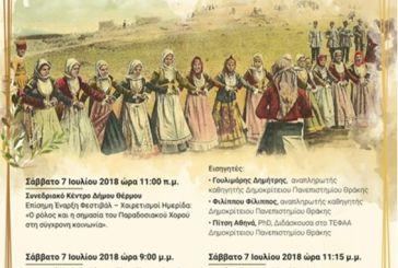 1ο Φεστιβάλ Παραδοσιακών Χορών στο Θέρμο (video)